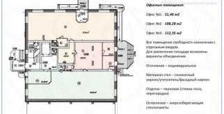 Офис, 112.5 м²