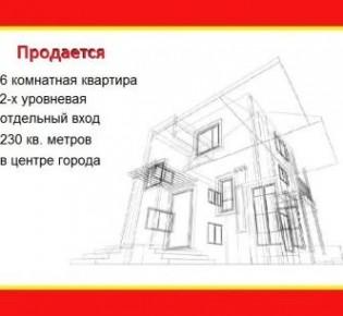 5-комн. квартира, 220 м², 1/9 эт.